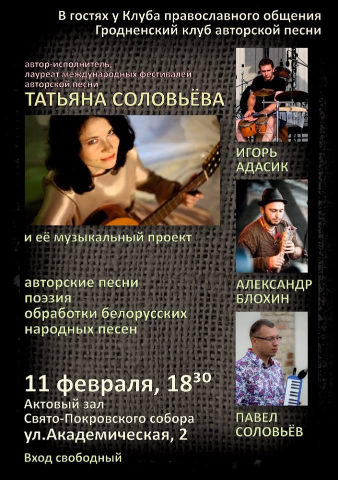 Таццяна Салаўёва і яе музычны праект