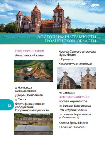 У Гродне выпусцілі «Пашпарт турыста» на трох мовах