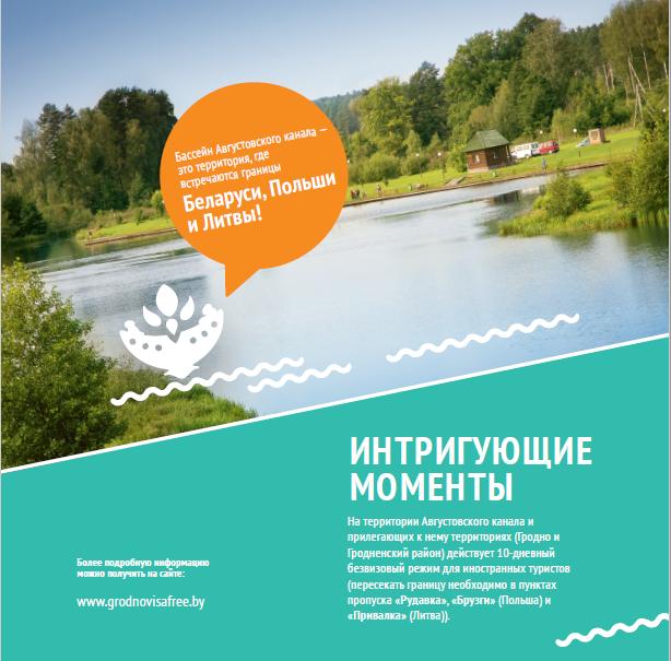 У Аўгустоўскага канала з'явіўся брэндавы ролік з новым лагатыпам (відэа)