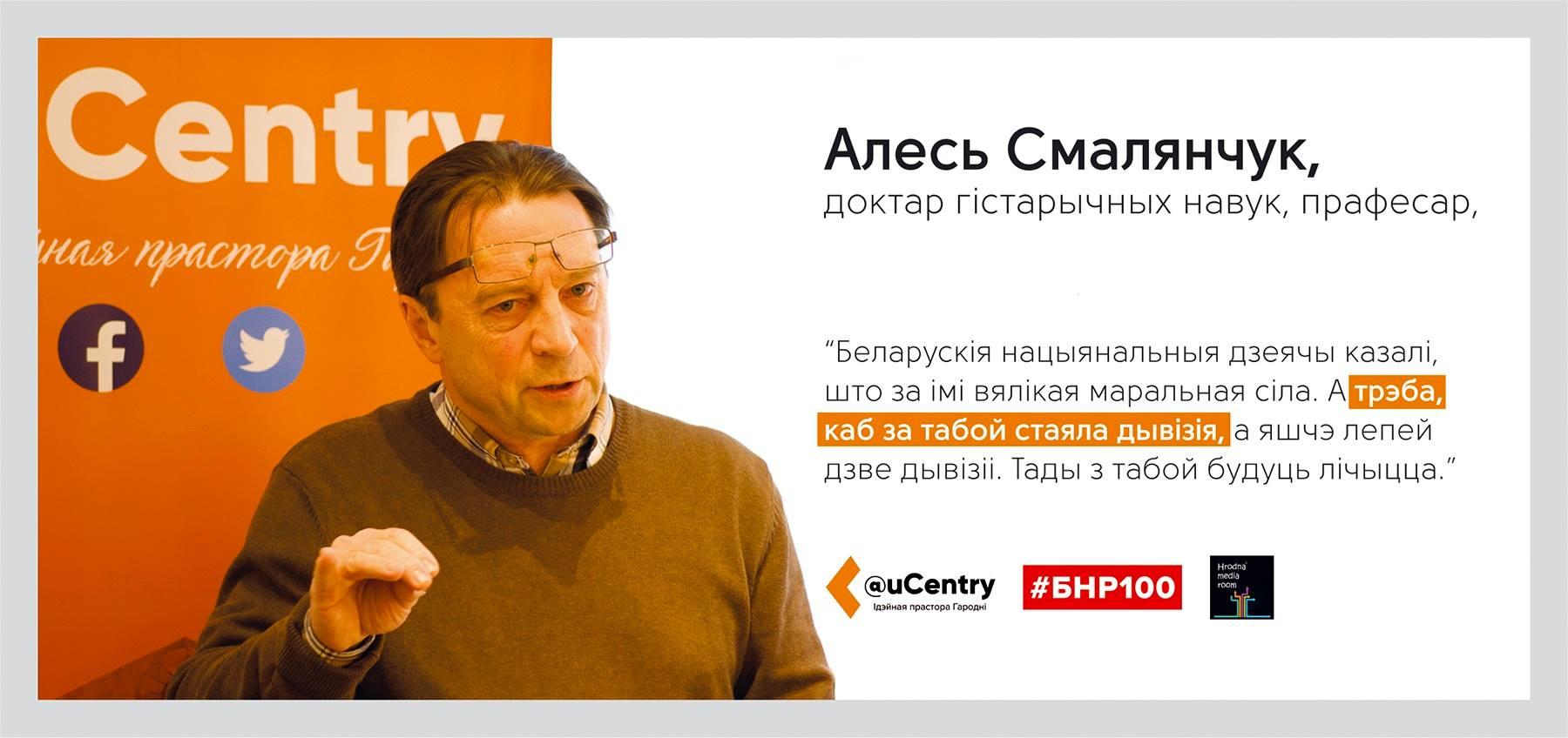 """Лекцыя Алеся Смаленчука """"У барацьбе за прызнанне. 1918"""""""