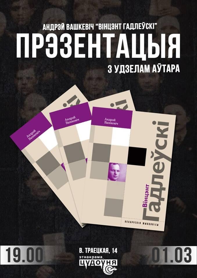 """Прэзентацыя кнігі  """"Вінцэнт Гадлеўскі. Насуперак часу"""" Андрэя Вашкевіча"""