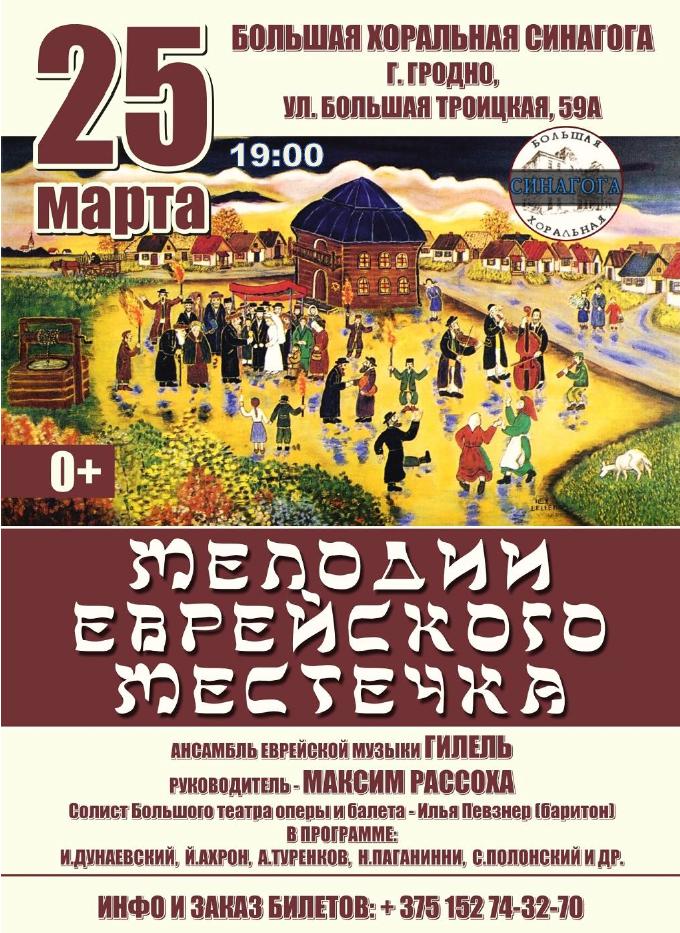 Канцэрт «Мелодыі габрэйскага мястэчка»