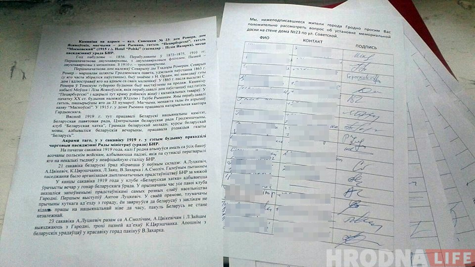 У Гродне збіраюць подпісы за ўсталяванне шыльды ў гонар БНР