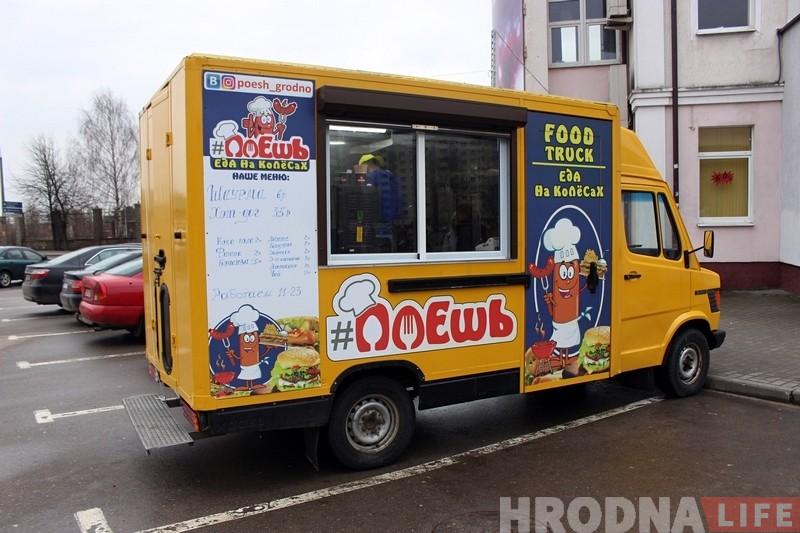 Бізнес у фургоне: гродзенцы запусцілі першы ў горадзе фуд-трак