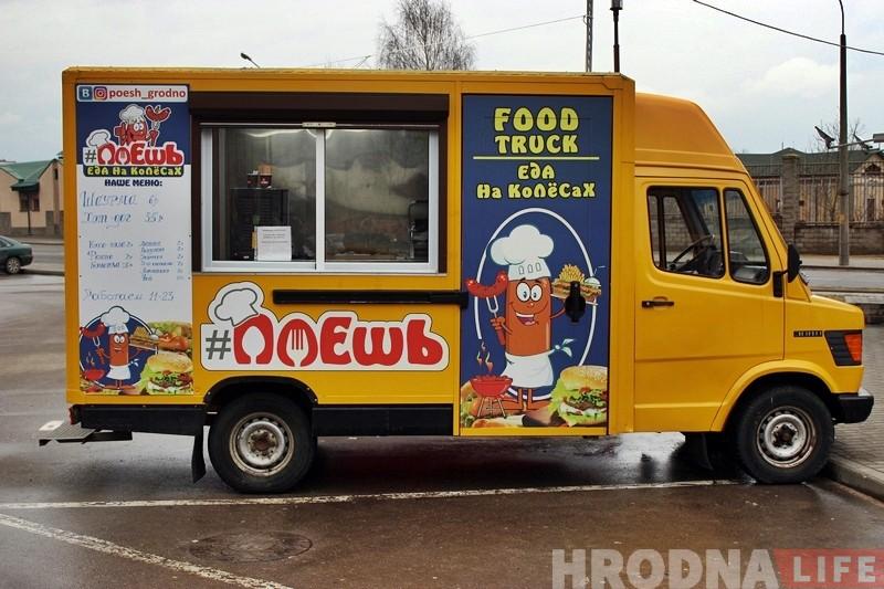 Бизнес в фургоне: гродненцы запустили первый в городе фуд-трак