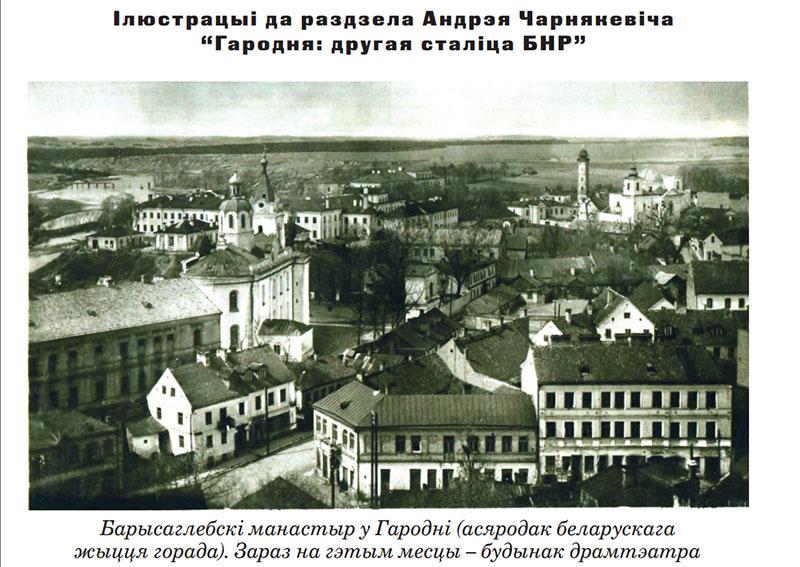 """Знаёмства з кнігай: даведнік """"Шляхамі БНР"""""""