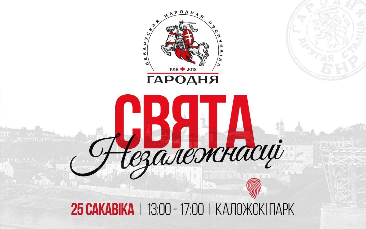 На святкаванне 100 год БНР у Гродне сабралі палову ад патрэбнай сумы