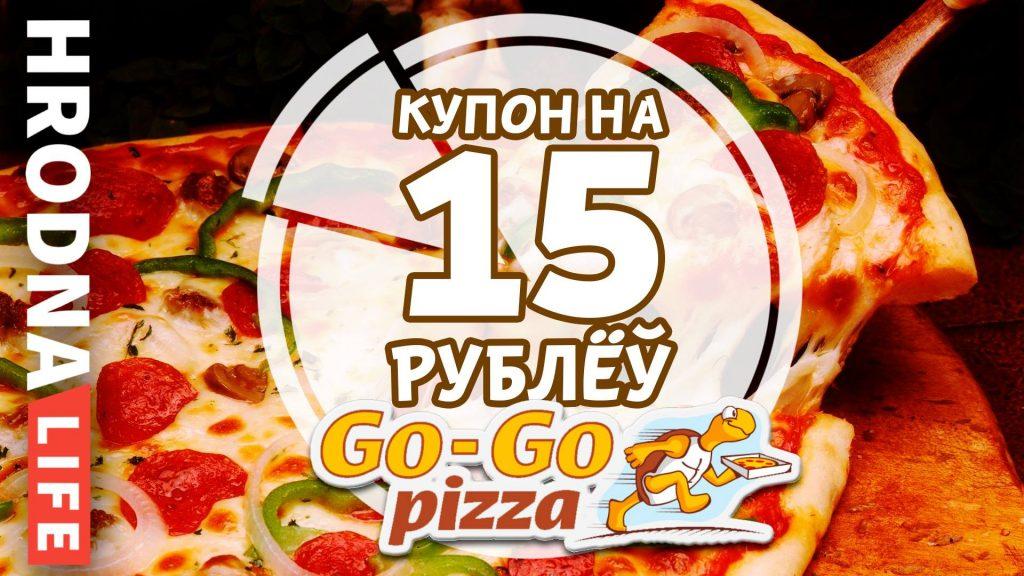 """Go, """"Нёман"""", go! Прадкажы вынік матчу і выйграй піцу"""