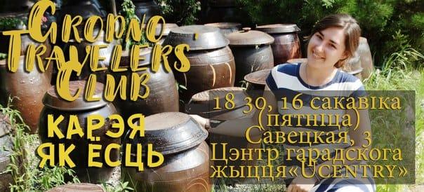 Grodno Travelers' club: Карэя як ёсць