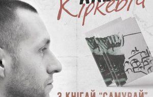 """Знаёмства з кнігай: """"Самурай"""" Алеся Кіркевіча"""