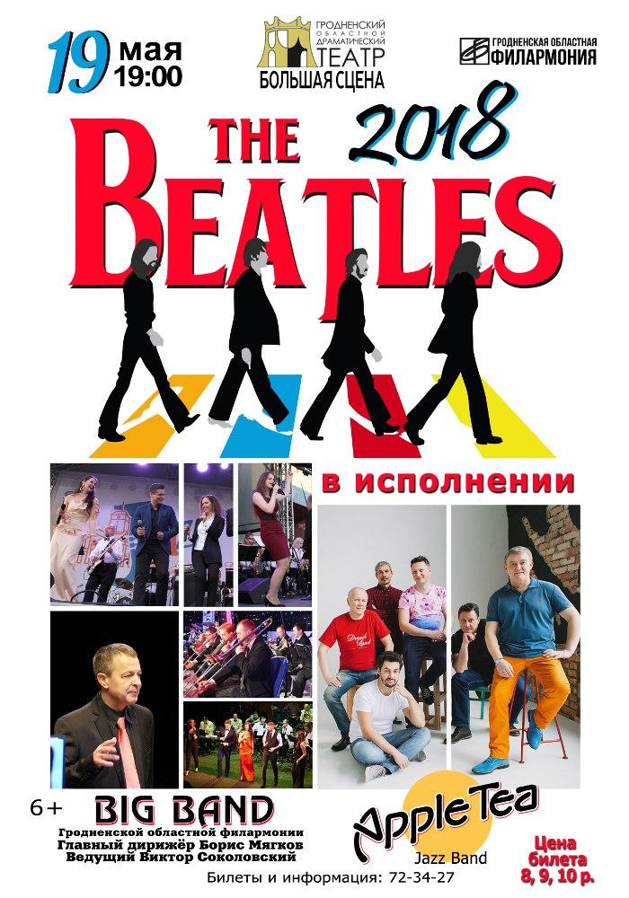 Хіты Beatles  у Гродне