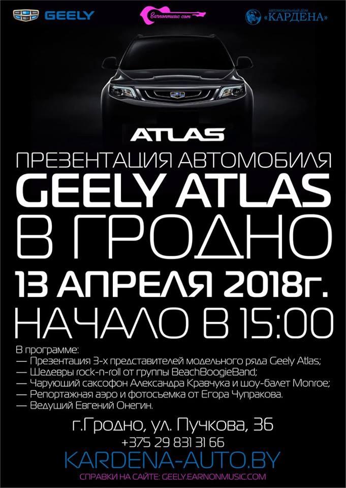 Прэзентацыя аўтамабіляў Geely Atlas
