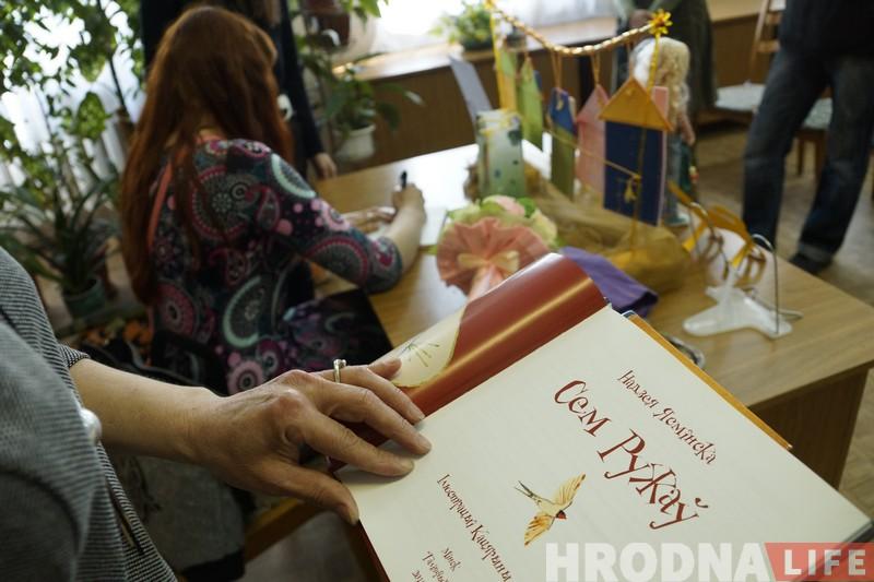"""""""Дети любят читать книжки, просто они об этом не знают"""". Писательница Надея Ясминска волшебничала вместе с гродненскими  читателями"""