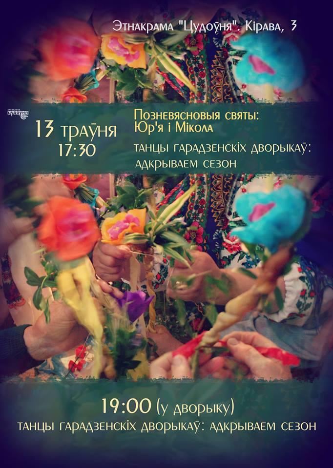 Позневясновыя народныя святы + Танцы ў дворыку