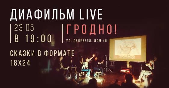 Дыяфільмы для дарослых (16+) «Казкі ў фармаце 18х24».