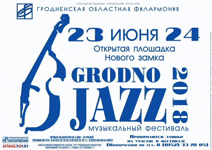 Grodno Jazz - 2018 (адменена)