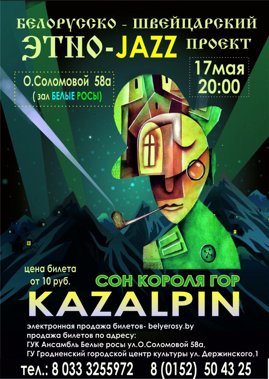 Kazalpin у Гродне