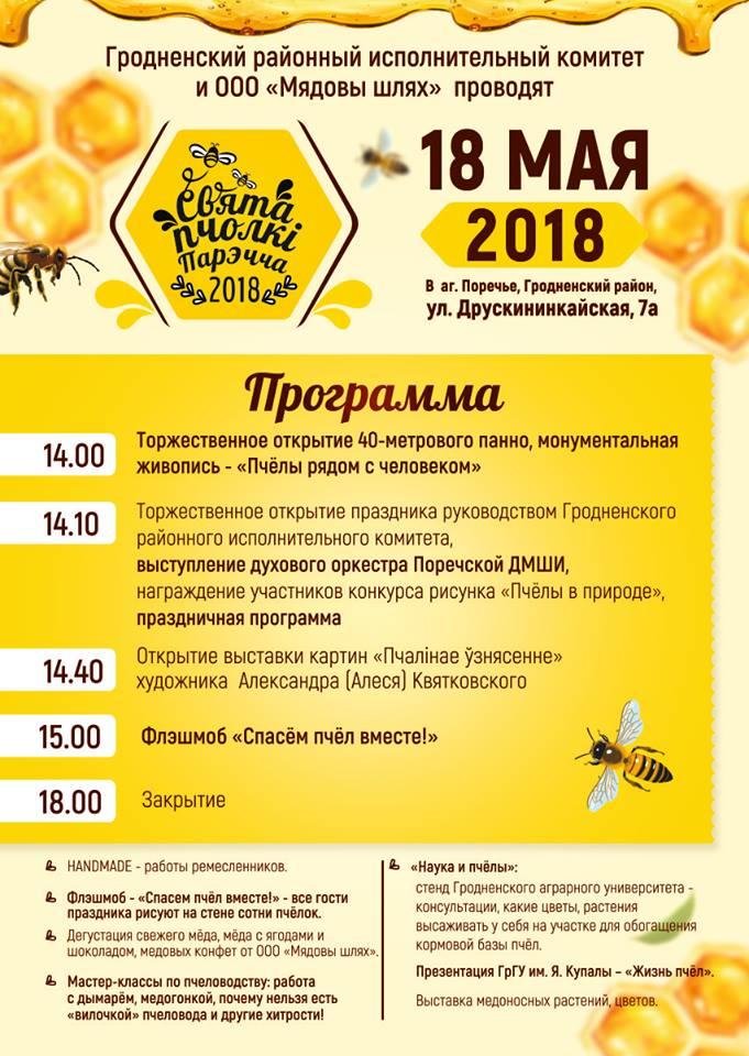 Свята Пчолкi Парэчча 2018