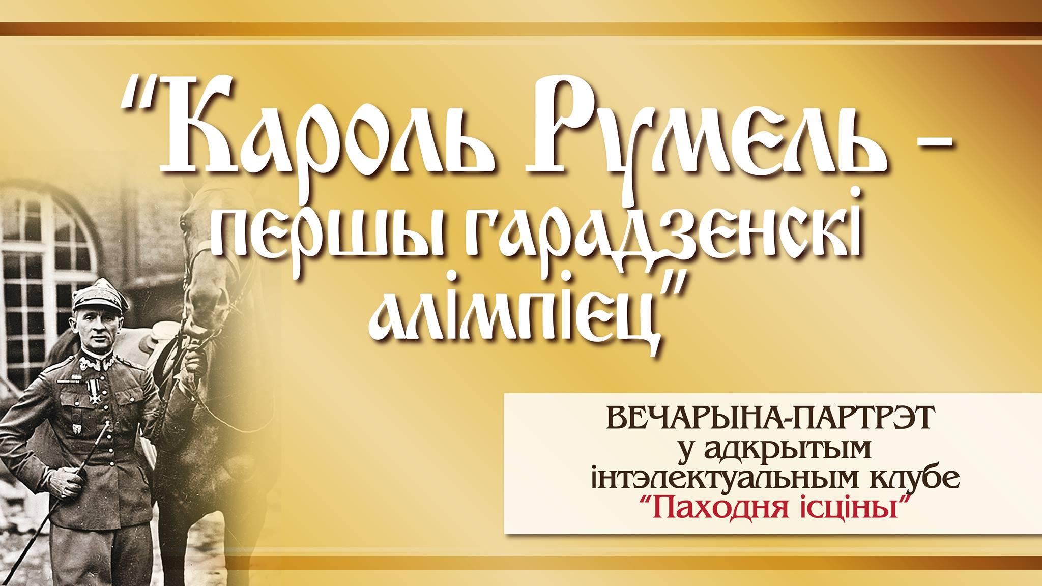 """Вечарына-партрэт """"Кароль Румель -першы гарадзенскі алімпіец"""""""