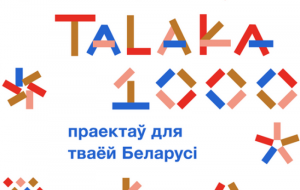 """""""Талака"""" збірае 1000 праектаў, каб змяніць Беларусь. Далучайся!"""