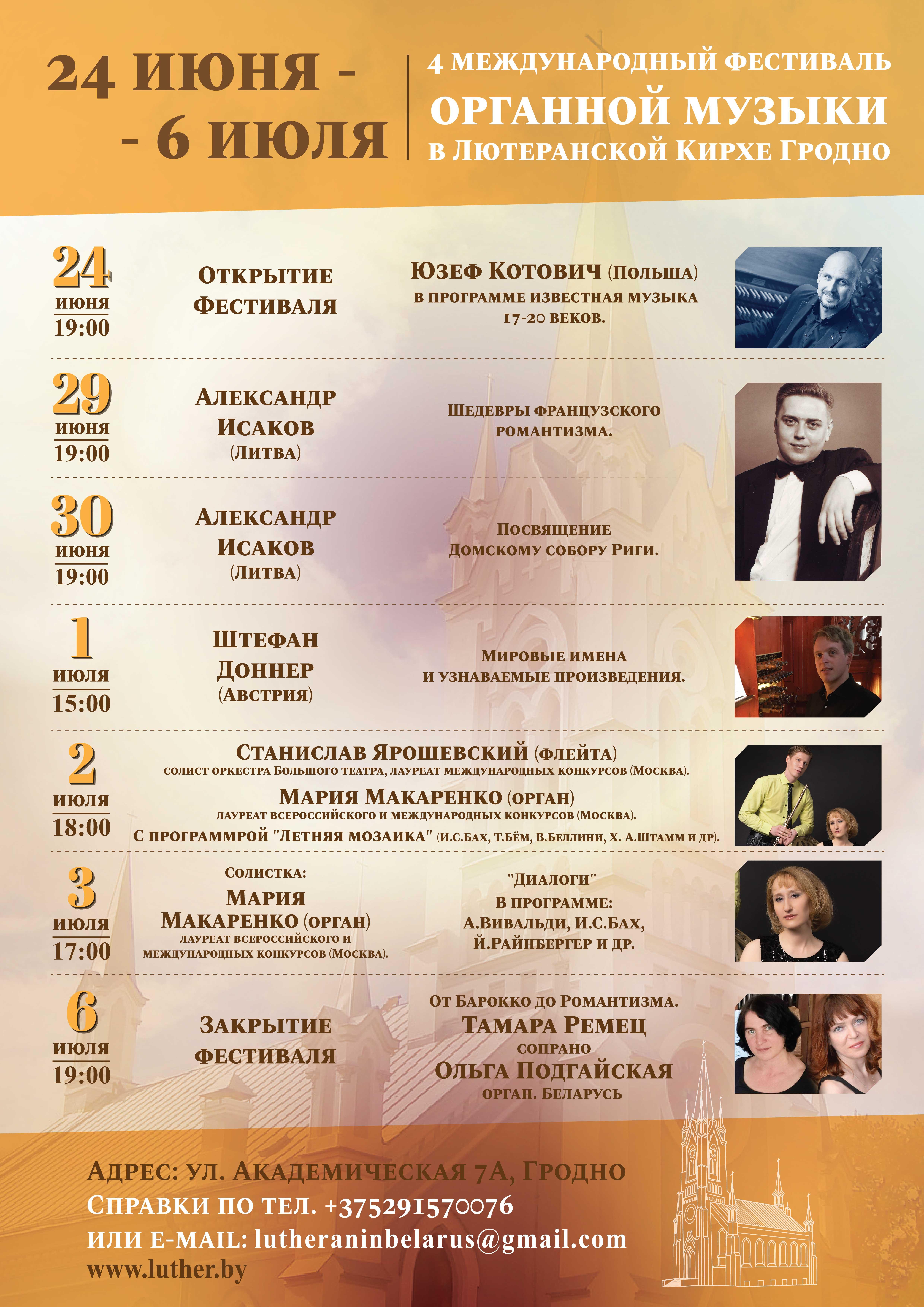 Чацвёрты міжнародны фестываль арганнай музыкі ў Лютэранскай кірсе