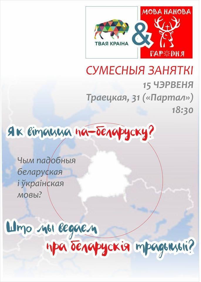 Сумесны беларуска-украінскі занятак