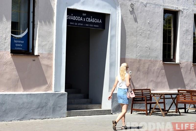 """Фотафакт: у цэнтры Гродна адкрыўся бар """"Свабода"""""""