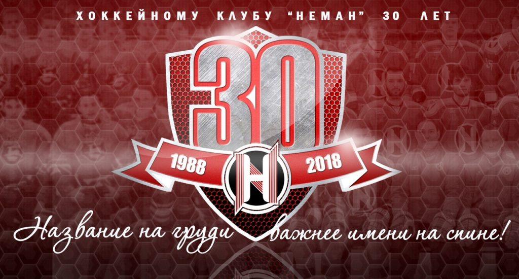 """Хакейны """"Нёман"""" святкуе 30 гадоў. Гродзенцы могуць павіншаваць клуб з юбілеем"""