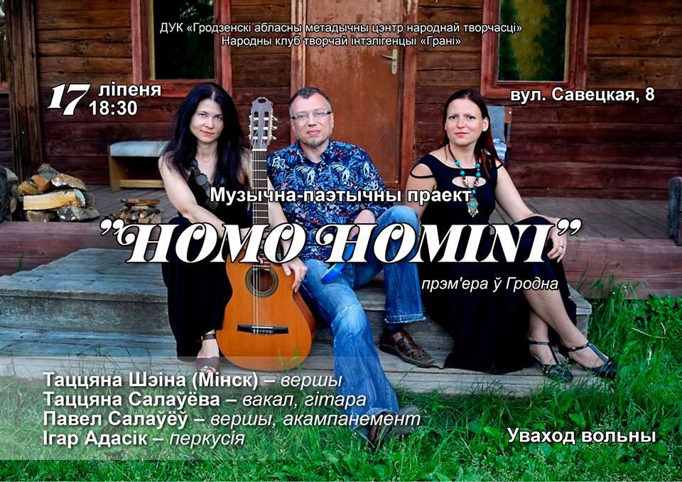 """Музычна-паэтычны праект """"Homo homini"""" ў Гродне"""