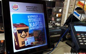 У Burger King у Гродне даюць зніжкі кліентам з Картай Паляка. Але такіх пакуль няшмат