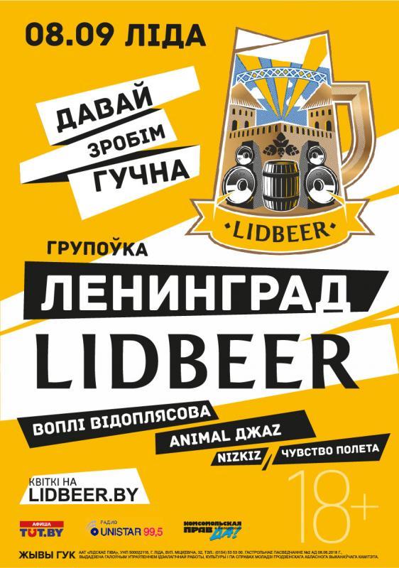 Лідбір-2018