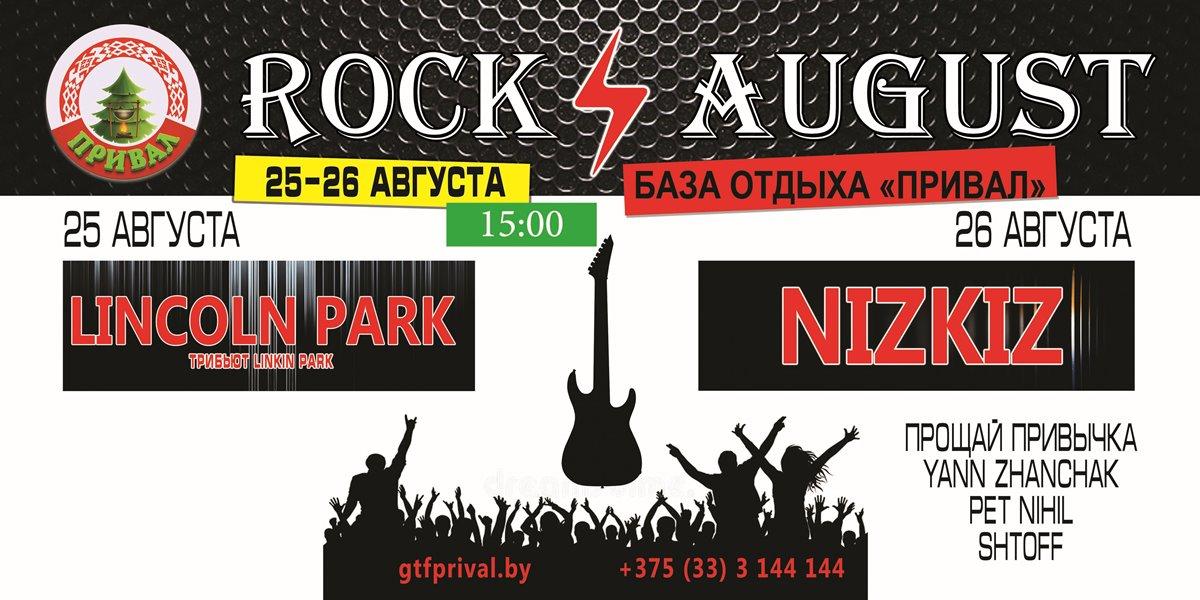 Rock August на Прывале