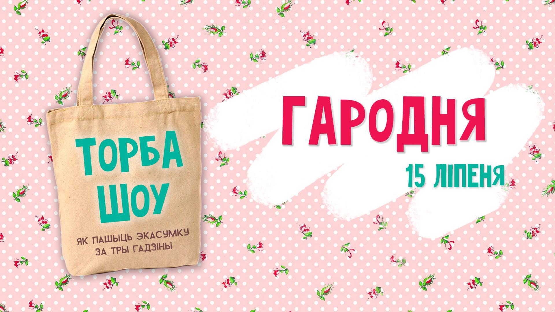 Торба Шоу ў Гародні