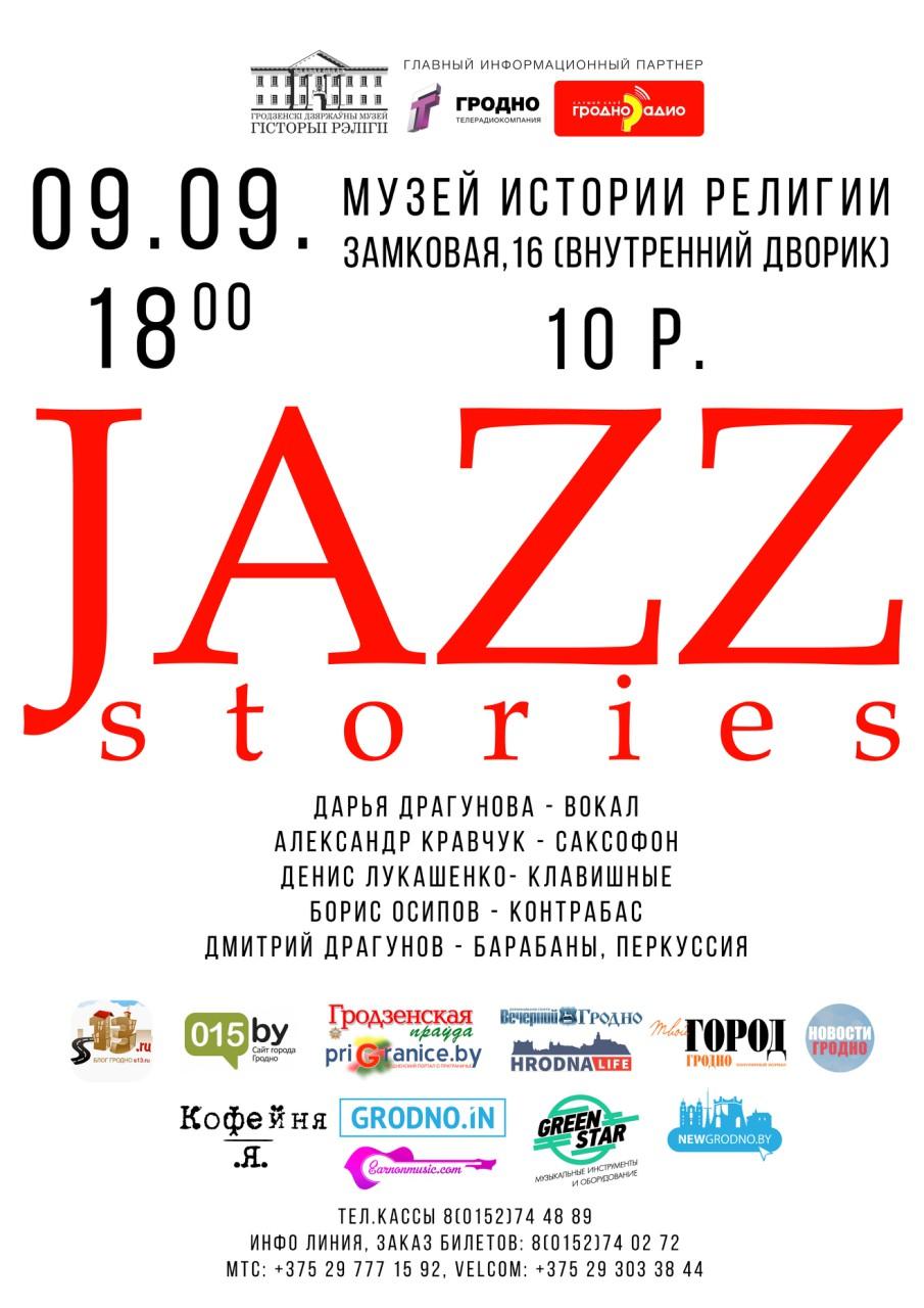 Jazz srories ад Аляксандра Краўчука і музыкаў Беларусі