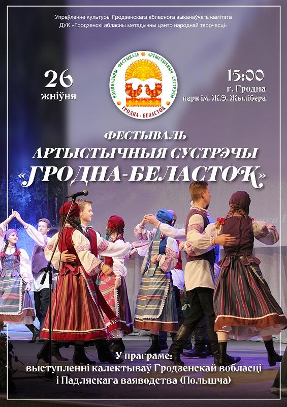 Артыстычныя сустрэчы Гродна-Беласток