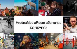 HrodnaMediaRoom абвяшчае конкурс матэрыялаў пра грамадскі актывізм на Гродзеншчыне