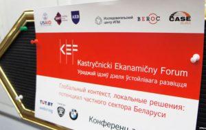 Развіццё канкурэнтаздольнасці фактары росту і рызыкі Гродзеншчыны абмяркуюць на рэгіянальнай канферэнцыі KEF 2018