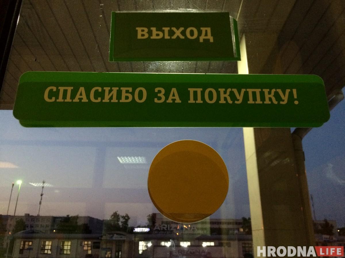 """""""АЛМІ"""" на Касманаўтаў закрыўся: кім былі апошнія пакупнікі і што яны купілі"""