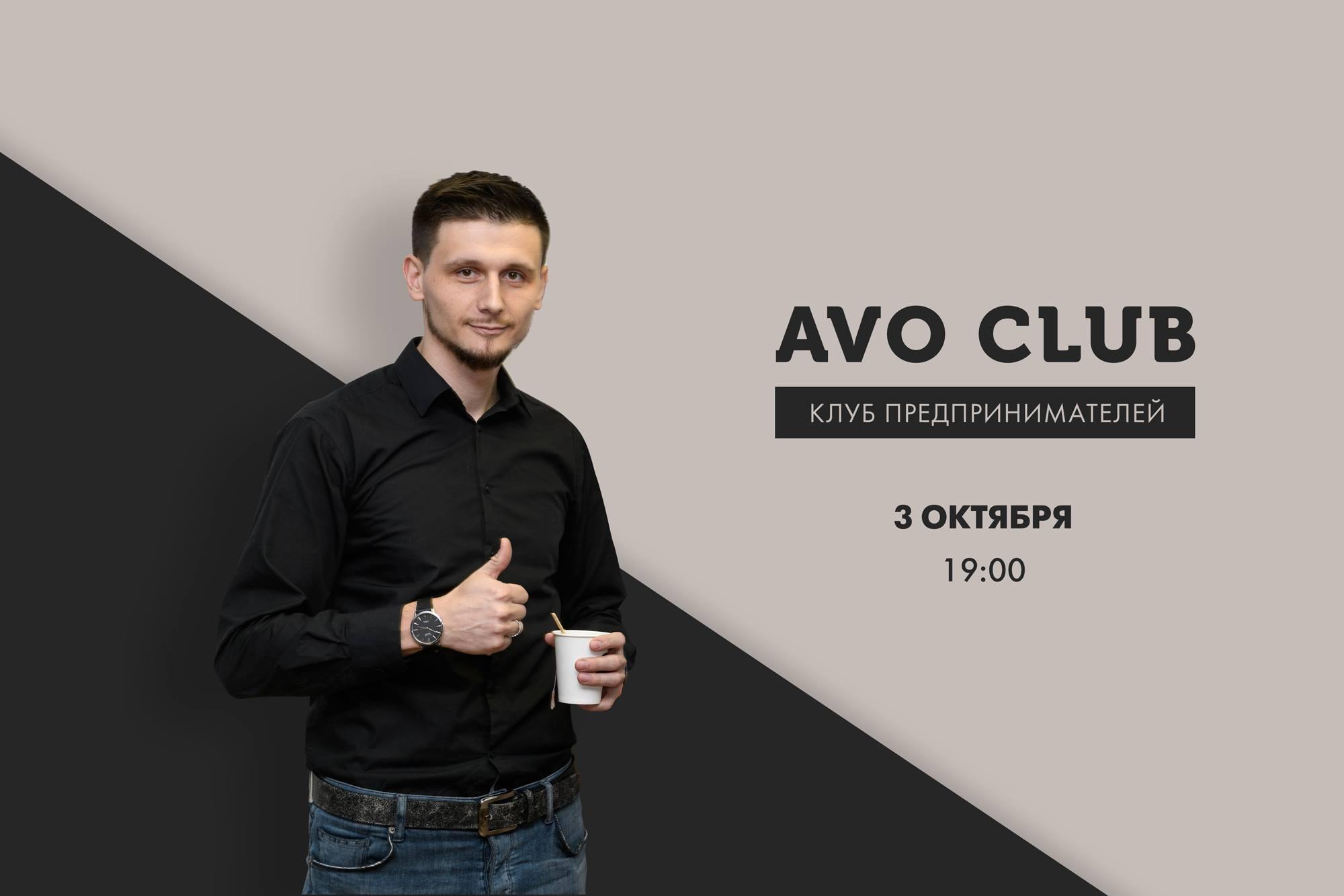 Бізнес-вечарына: AVO CLUB запрашае