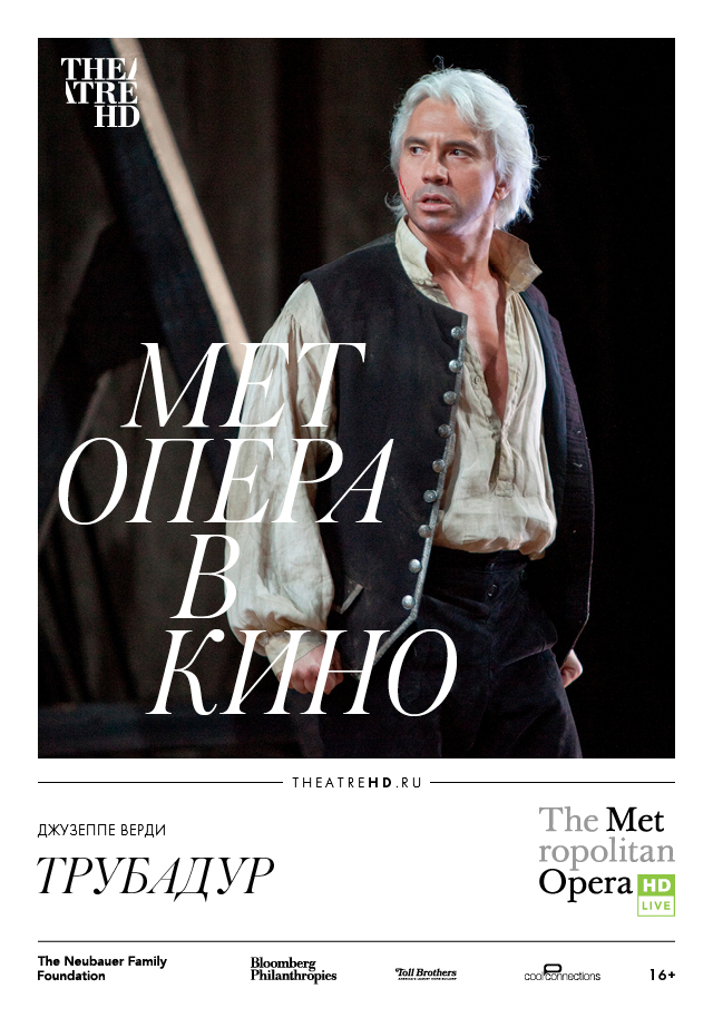 The Metropolitan Opera – ў Гродне.TheatreHD прадстаўляе «Трубадура» Вердзі