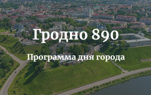 Гродно - 890! Смотри программу празднования Дня города 2018