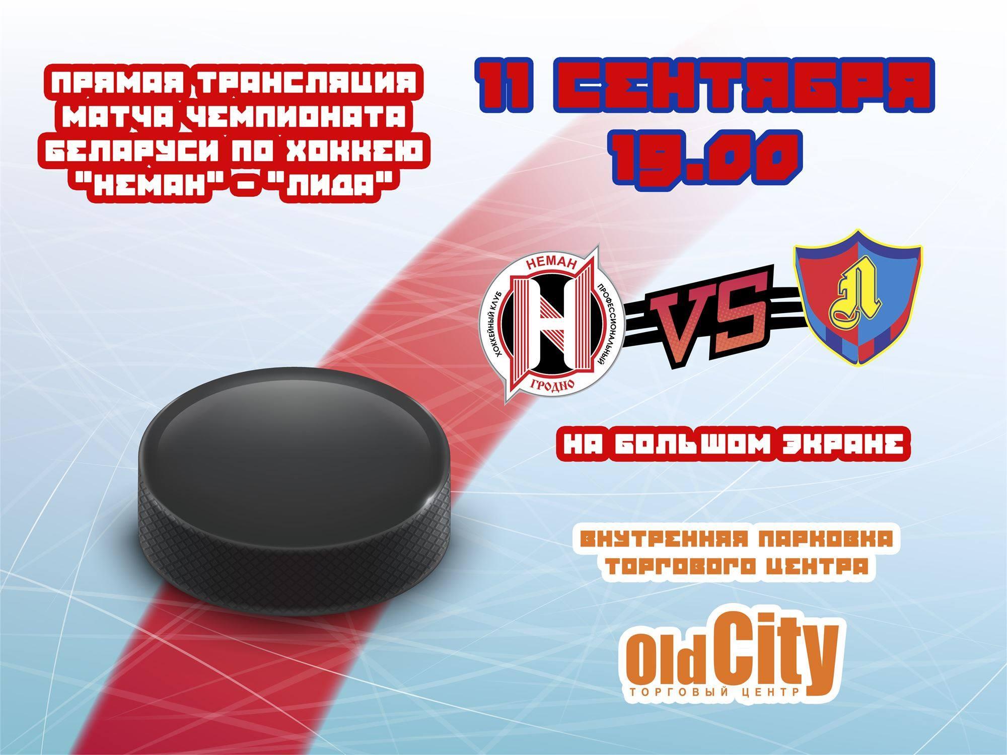 Прамая трансляцыя матчу ХК «Нёман» і ХК «Ліда»