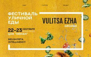 Стадион «Неман» превратится в фудкорт: Vulitsa Ezha едет в Гродно