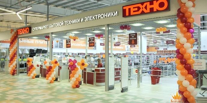 """«Корона Техно» в Гродно может закрыться в ноябре. На ее месте будет """"5 элемент"""""""