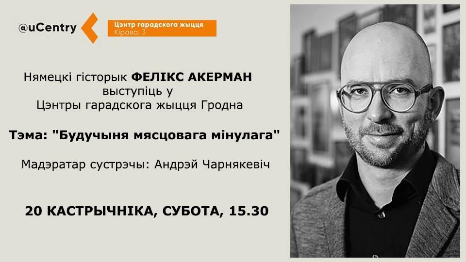 Фелікс Акерман: сустрэча ў Гродне