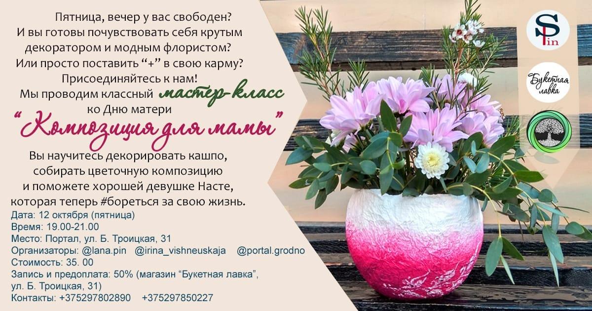 """Майстар-клас """"Кампазіцыя для мамы"""""""
