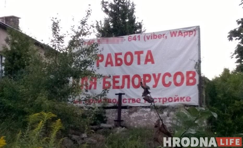Аб'ява на тэрыторыі Польшчы, надалёка ад мяжы з Беларуссю