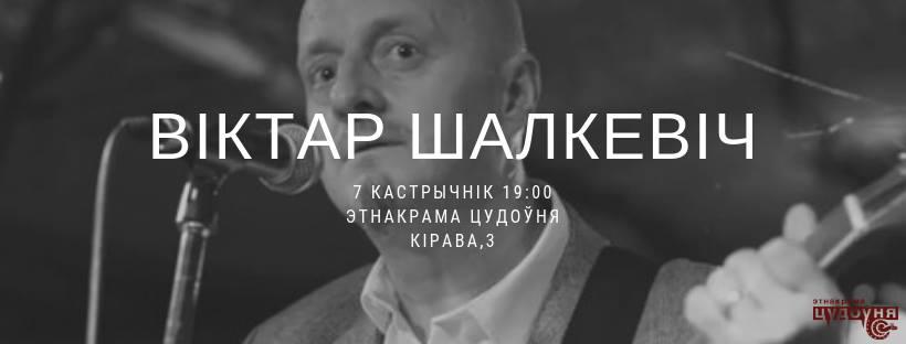 Віктар Шалкевіч заспявае ў Цудоўні