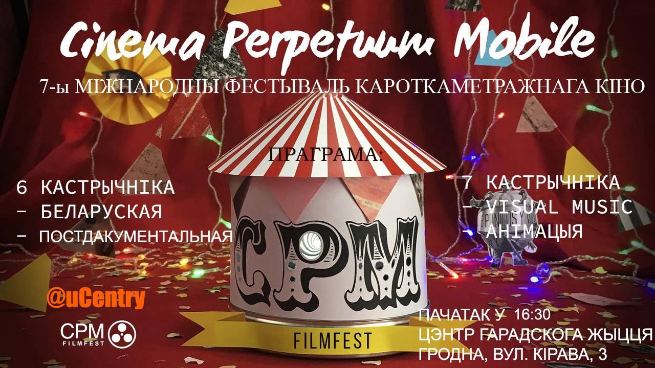 Cinema Perpetuum Mobile. Паказ фільмаў  штогадовага кінафестывалю
