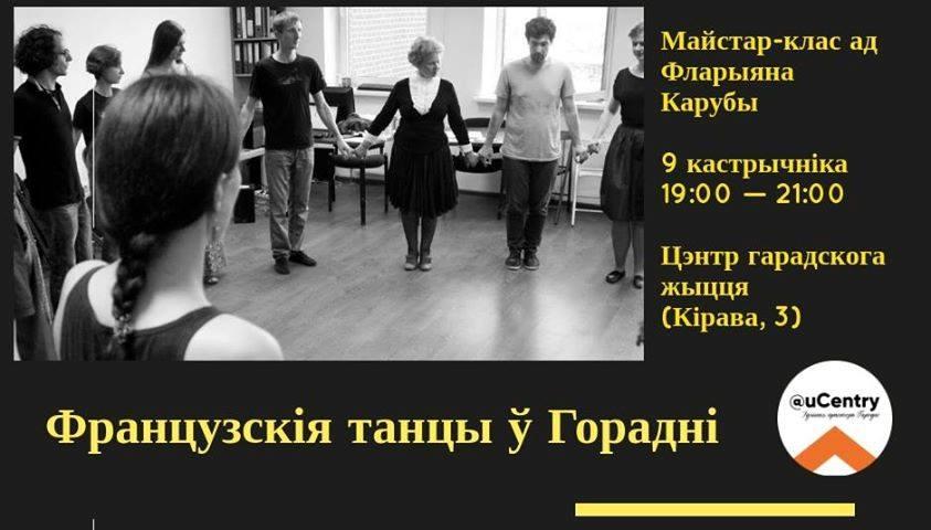 Майстар-клас па французскіх танцах у Гродна ад Фларыяна Карубі